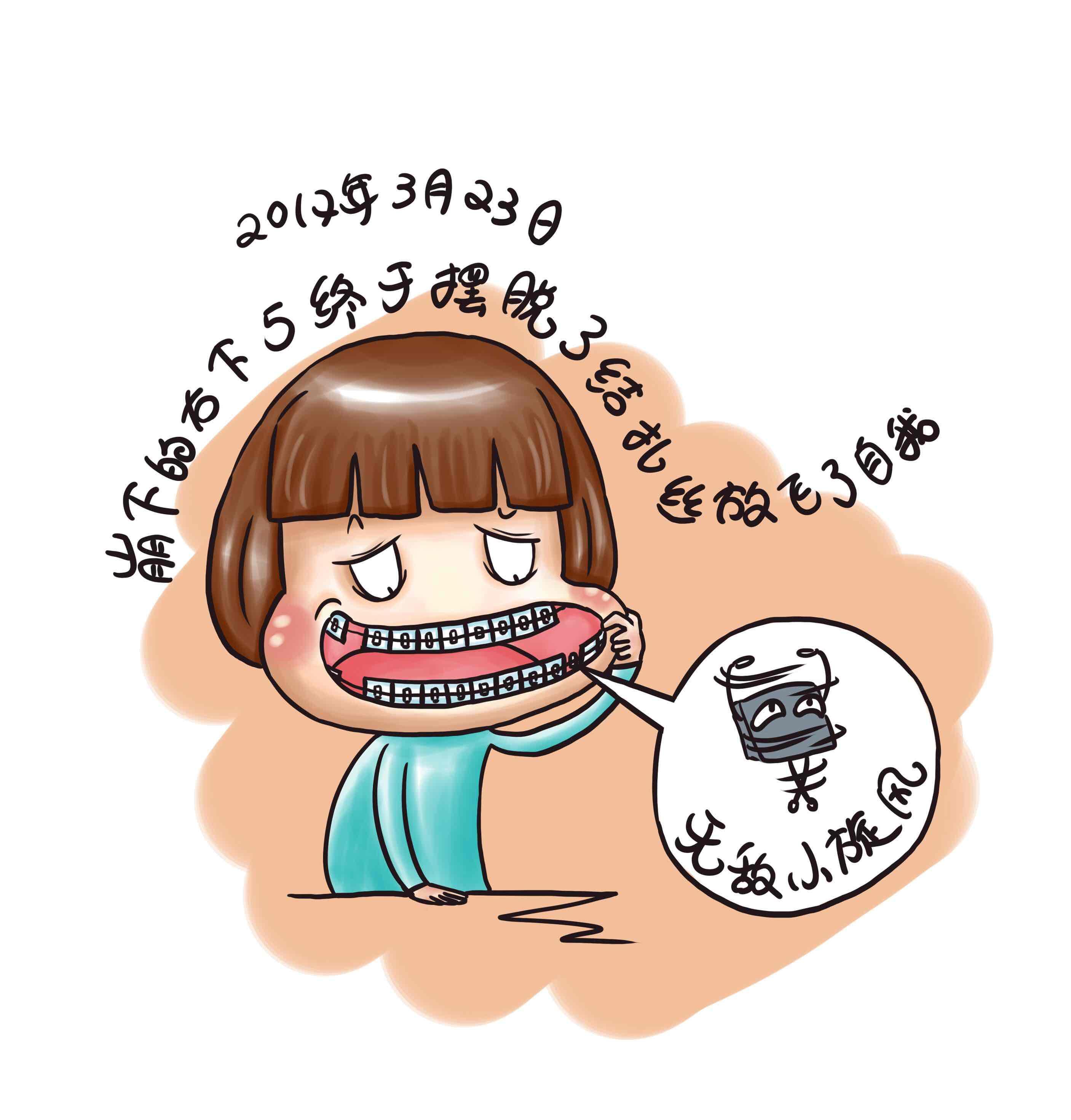 戴牙套(戴托槽)后注意事项7215图片