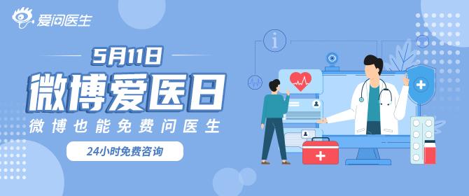 5.11爱医日-全国名医在线义诊