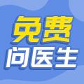 6.1爱医日-微博也能免费问医生
