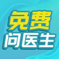 4.11爱医日-微博也能免费问医生