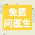 4.1爱医日-微博也能免费问医生