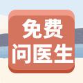 7.11爱医日-全国名医在线义诊