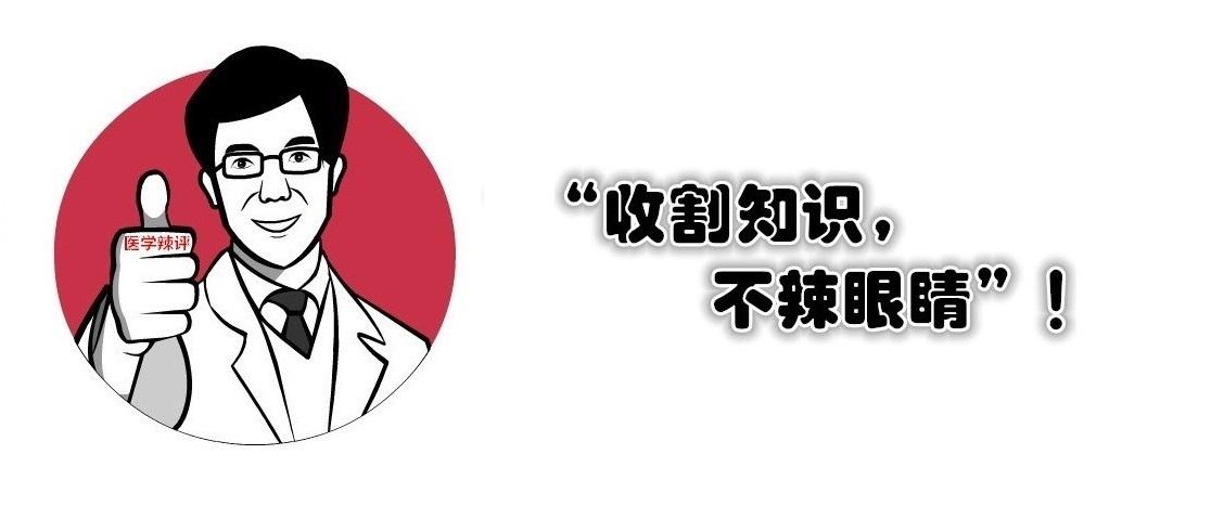 医学辣评_副本 - 副本 - 副本.jpg