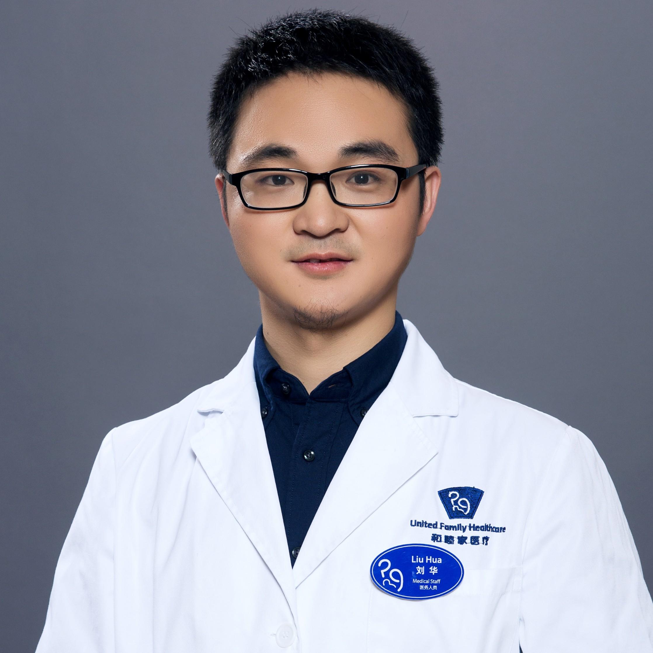 刘华主治医师