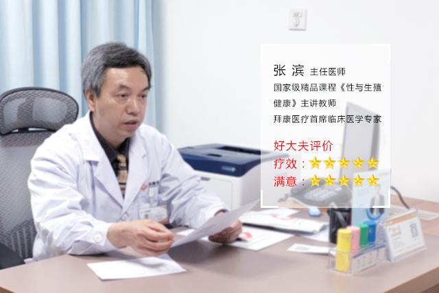 张滨医生.jpg