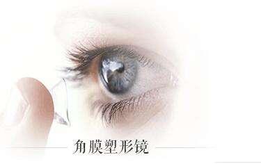 孩子多少度可以带角膜塑形镜