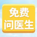 1.11爱医日-微博也能免费问医生