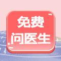 11.1爱医日-微博也能免费问医生